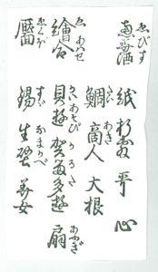 松井頼重『毛吹草』 (正保二年)
