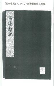 『當家雑記』表紙  (九州大学図書館)
