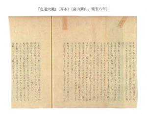 『色道大鏡』(写本) (畠山箕山、延宝六年)