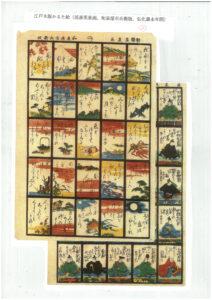 江戸の木版かるた絵