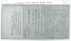 『小倉山百人一首』 序文・後記
