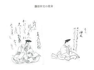 藤原仲文図像の変身