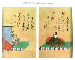 『奈良絵本百人一首』