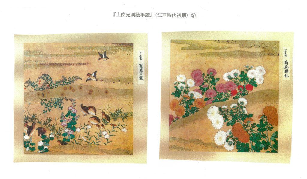 「土佐光則絵手鑑』②(江戸時代初期)