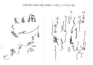 小野於通『女筆春之錦』 (冒頭頁、末尾頁、江戸時代中期)
