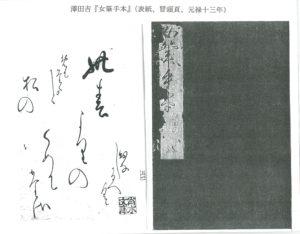 澤田吉『女筆手本』  (表紙、冒頭頁、元禄十三年)