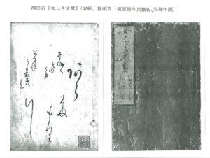 澤田吉『女しき文章』  (表紙、冒頭頁、須原屋与兵衛外板、元禄年間)