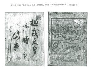 長谷川妙躰『わかみとり』  (冒頭頁、京都・表紙屋彦兵衛外、 宝永四年)