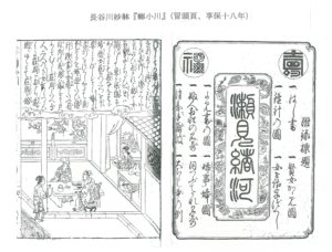 長谷川妙躰『瀬見緒河』(冒頭頁、享保十八年)