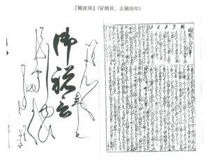 長谷川妙躰『難波津』 (冒頭頁、正徳四年)