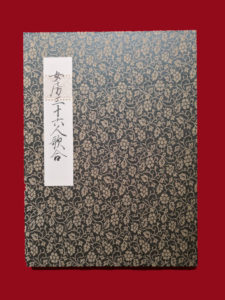 清原雪信『女房三十六人歌合』  (江戸時代前期)