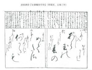 居初津奈『女書翰初学抄』(冒頭頁、元禄三年)