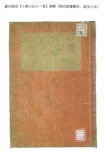 菱川師宣『小倉山百人一首』表紙  (国会図書館本、延宝八年)