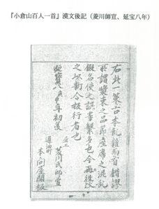 『小倉山百人一首』漢文後記
