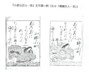 『小倉山百人一首』の字配り (小野小町、 右:『尊圓百人一首』)