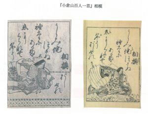 歌人「相模」頁での字配りの乱れ  (右:『尊圓百人一首』、 左:『小倉山百人一首』)