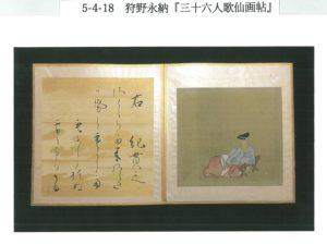 狩野永納『三十六人歌仙画帖』  (紀貫之、江戸時代前期)