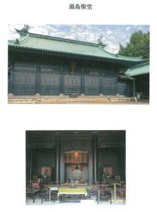 湯島聖堂(上:大成殿(昭和十年)、  下:内部・中央は孔子像)