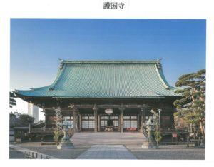 護国寺(本堂、元禄十年)