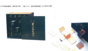 古今和歌集加類多(制作者不明、  三池カルタ・歴史資料館蔵、江戸時代中期)