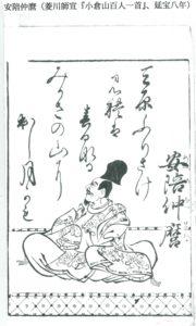 安陪仲麿(菱川師宣  『小倉山百人一首』、延宝八年)