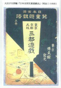 大田才次郎編 『日本全国児童遊戯法』 (明治三十四年)