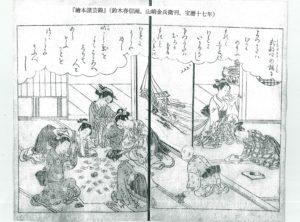 『繪本諸芸錦』  (鈴木春信画、山崎金兵衛刊、宝暦十七年)