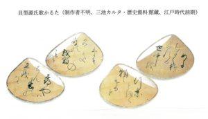 貝型源氏歌かるた(制作者不明、 三池カルタ・歴史資料館蔵、江戸時代前期)
