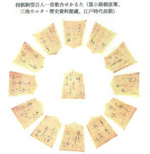 将棋駒型百人一首歌合せかるた  (富小路頼直筆、三池カルタ・歴史資料館蔵、  江戸時代前期)