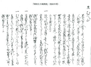 『博奕仕方風聞書』(寛政年間)