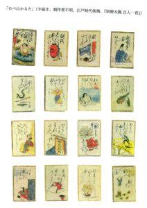 「むべ山かるた」(手描き、  制作者不明、江戸時代後期、  『別冊太陽百人一首』)