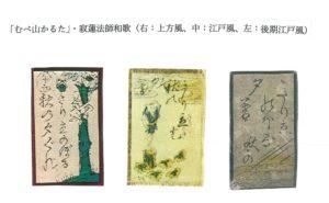 「むべ山かるた」・寂蓮法師和歌  (右:上方風、中:江戸風、左:後期江戸風)