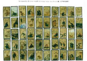 「むべ山かるた」①  (イエール大学(アメリカ)・  カリーコレクション蔵、江戸時代後期)