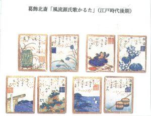 葛飾北斎「風流源氏歌かるた」(江戸時代後期)