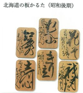 北海道の板かるた(制作者不明、昭和後期)