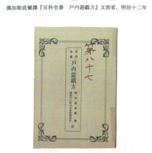 漢加斯底爾譯『百科全書 戸内遊戯方』 (文部省、明治十二年)