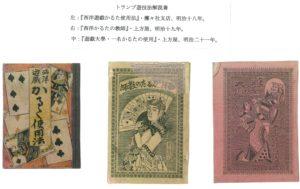 トランプ遊技法解説書  (左:『西洋遊戯かるた使用法』・明治十八年、  中:『西洋かるたの教師』・明治十九年、  右:『遊戯大學・一名かるたの使用』・明治二十一年)