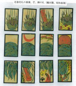 花巻花札の菖蒲、芒、 柳の札 (鶴田製、昭和後期)