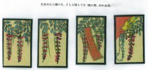 花巻花札の藤の札、月も太陽も不在 (鶴田製、昭和後期)