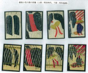 越後小花札での狸の図像  (上:中尾清花堂製、明治中期、  下:任天堂製、昭和後期)