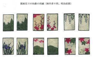 関東花札での和歌の消滅