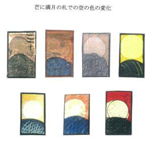 芒に満月の札での空の色の変化