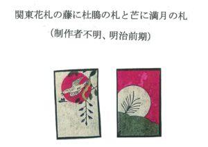 関東花札の藤に杜鵑の札と芒に満月の札 (制作者不明、明治前期)