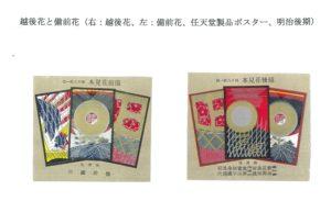 越後花と備前花 (右:越後花、左:備前花、 任天堂製品ポスター、明治後期)