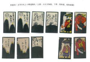 阿波花・文字付札と小野道風札(上段:大石天狗堂製、下段:笑和堂製、昭和前期)