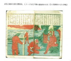 赤色の獄衣を着た懲役囚、  イメージは江戸期の遠島刑のまま  (『小児教訓かるた合戦』)