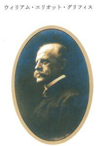 ウィリアム・ エリオット・ グリフィス