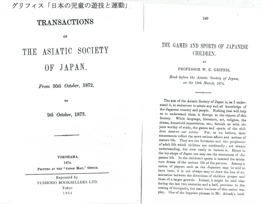 グリフィス「日本の児童の遊技と運動」