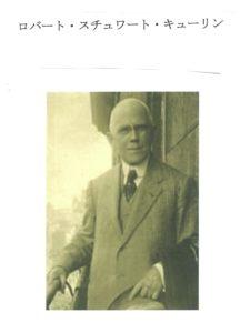 ロバート・スチュワート・ キューリン