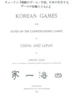 キューリン『朝鮮のゲーム・中国、 日本の対応するゲームの記録とともに』